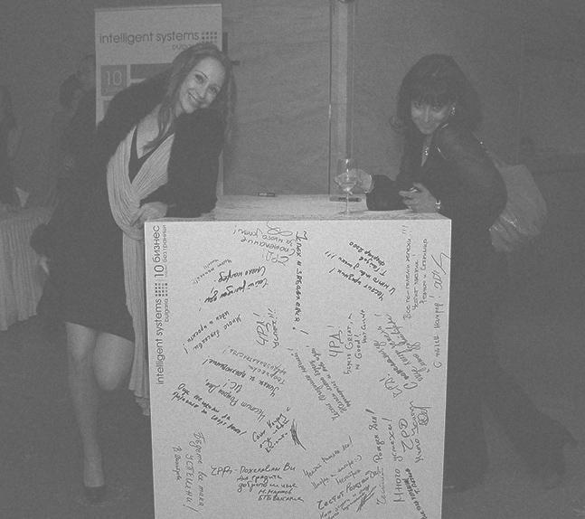 10 Години iSystems Bulgaria, Кемпински Хотел Зографски, София, 20.03.2014