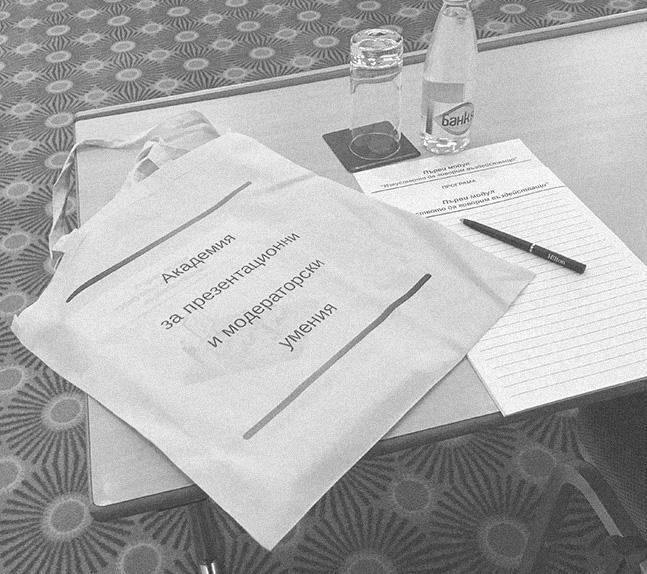 Академия за презентациони и модераторски умения Модул 1, хотел Хилтън, гр. София, 25.11.2017