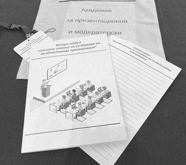 Academy for presentation and moderator skills, Module 2, Ramada Trimontium hotel, Plovdiv, 17.02.2018